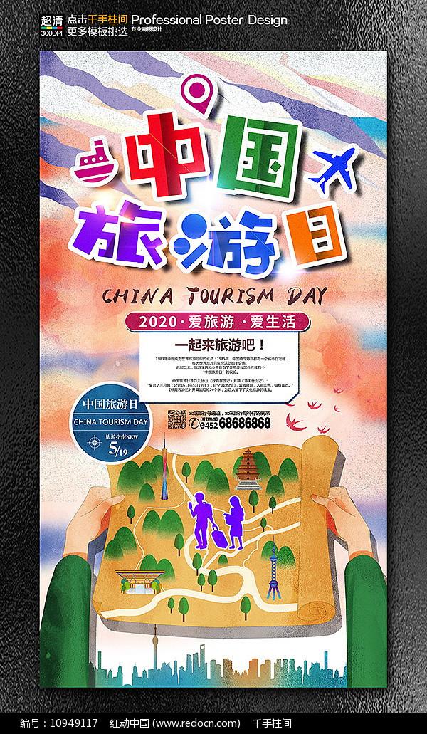 原创中国旅游日旅行宣传海报图片