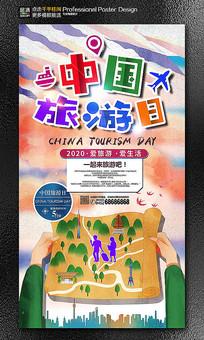 原创中国旅游日旅行宣传海报