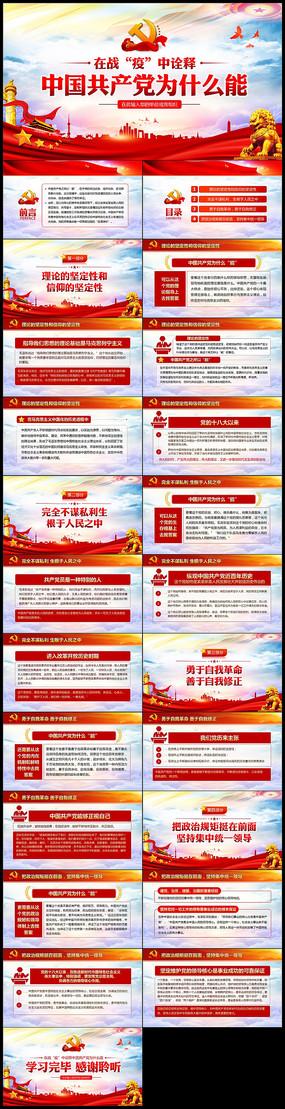 在战疫中诠释中国共产党为什么能党课PPT
