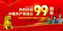 中国共产党成立99周年宣传展板