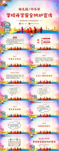 中小学幼儿园学校开学疫情防护宣传PPT