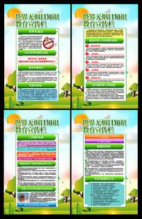 2020世界无烟日宣传展板设计
