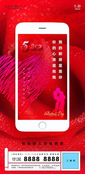520爱情告白日手机地产海报