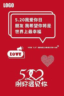 520创意海报