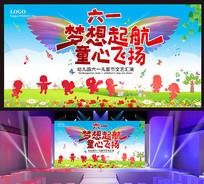 61儿童节文艺演出舞台背景板
