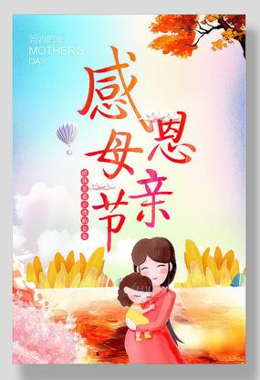 炫彩感恩母亲节海报