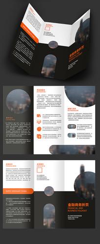 橙黄金融商务折页设计