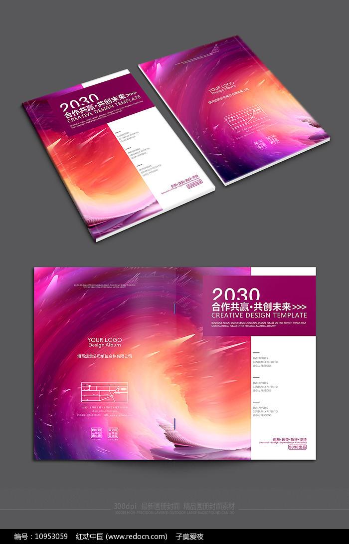 创意大气宣传册封面设计