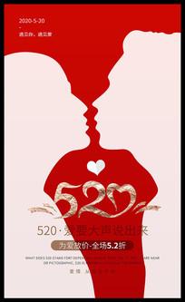 创意红色520情人节海报设计