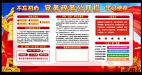 创意红色党务党建公开栏