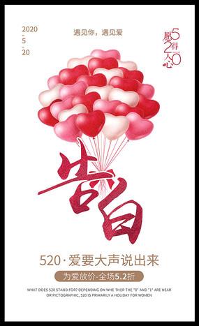 创意简约告白气球520情人节海报设计