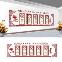 传统宣传文化墙设计