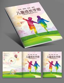 儿童成长教育封面设计模板