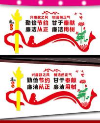 反腐倡廉宣传文化墙