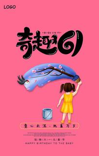 粉色创意61儿童节宣传海报