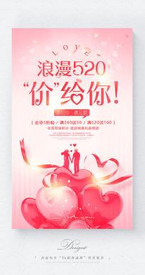 粉色浪漫520情人节海报设计