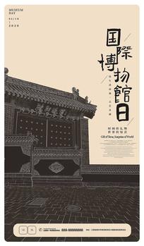 复古怀旧创意国际博物馆日宣传海报设计