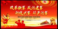 改革强军部队文化宣传展板