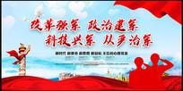 改革强军宣传海报设计