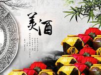 高端大气中国风水墨美酒宣传海报