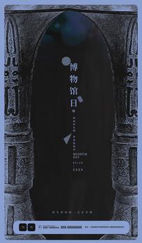 黑色创意国际博物馆日宣传海报