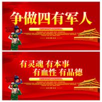 红色四有军人党建宣传展板
