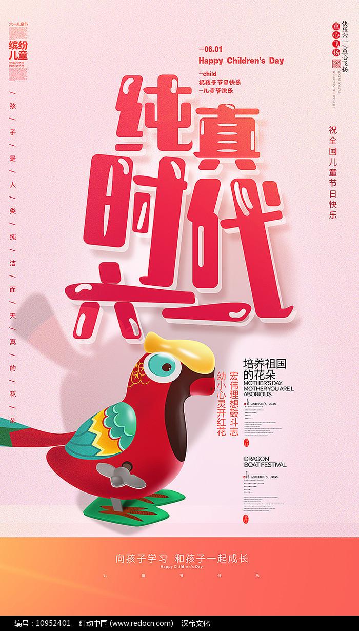 简约纯真时代六一儿童节活动海报设计图片