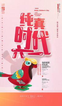 简约纯真时代六一儿童节活动海报设计