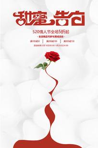 简约大气520情人节海报设计