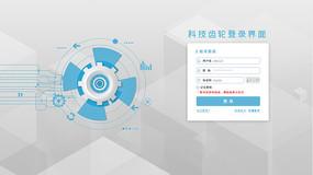 科技齿轮登录首页 PSD