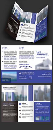 蓝黑色金融商务企业三折页