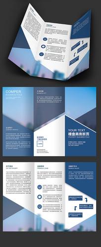 蓝色大气地产三折页设计