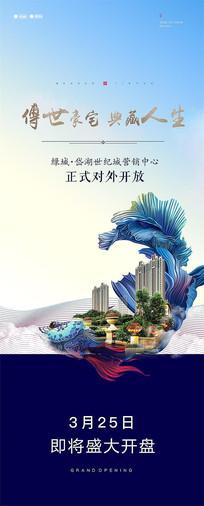 蓝色地产湖景别墅洋房鱼提案海报