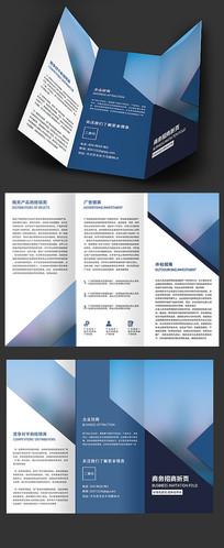 蓝色高端招商三折页