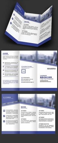 蓝色几何商务企业三折页