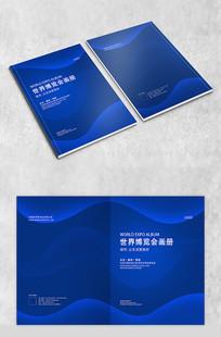 蓝色世界世博会画册封面