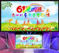 六一儿童节文艺汇演舞台背景板