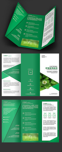 绿化环保宣传折页