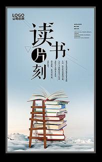 企业文化读书标语海报设计