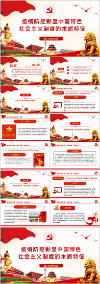疫情防控彰显中国特色社会主义本质特征PPT