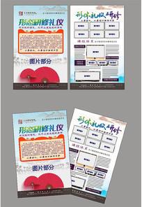 优雅女子学堂形体形态礼仪培训DM宣传海报