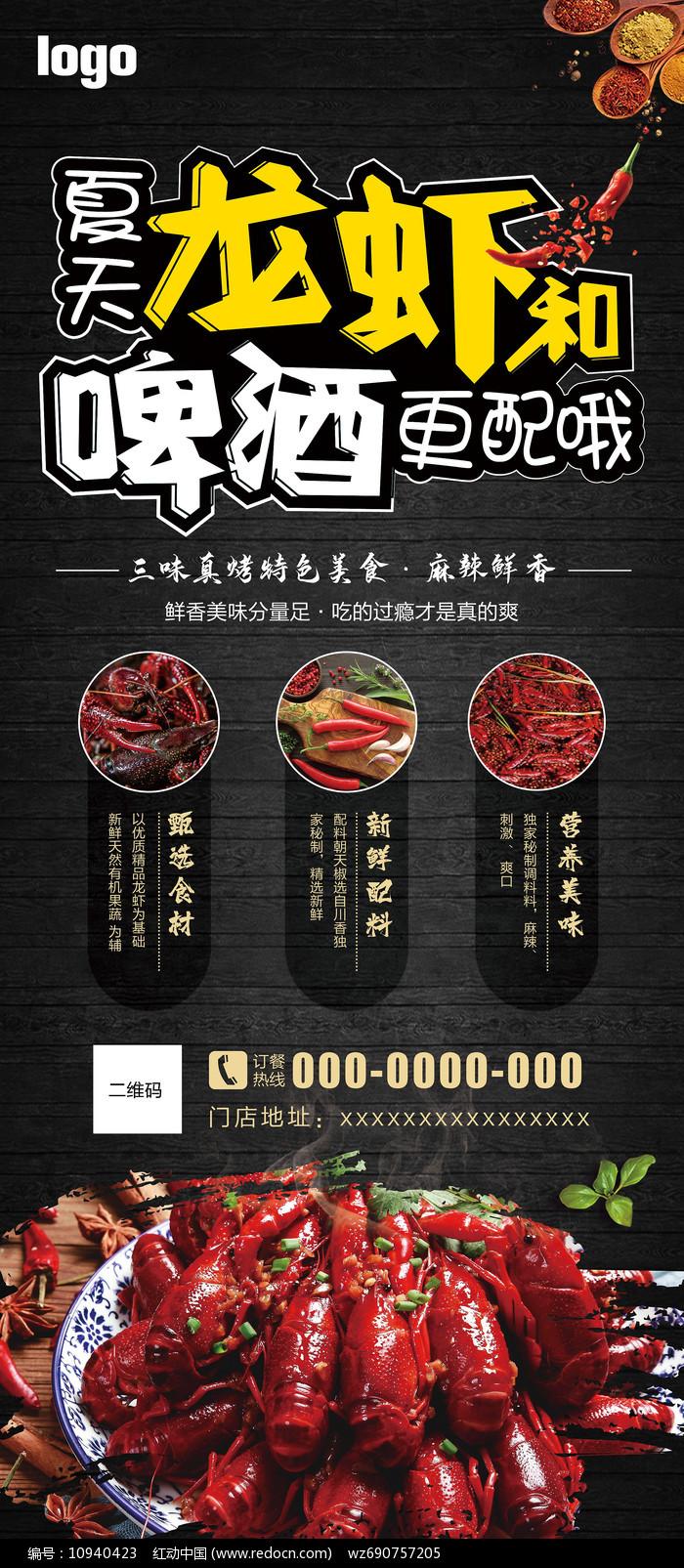 原创美食麻辣小龙虾展架图片