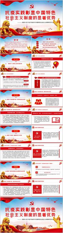 彰显中国特色社会主义制度的显著优势PPT