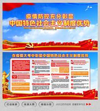 彰显中国特色社会主义制度优势展板