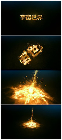 震撼粒子爆炸logo片头模板