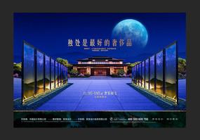 中式别墅海报设计