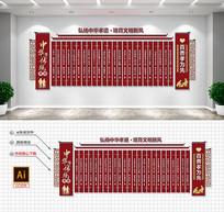 中式二十四孝传统国学经典校园文化墙