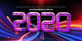 2020会议背景展板
