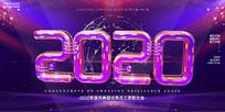 2020紫色背景会议展板