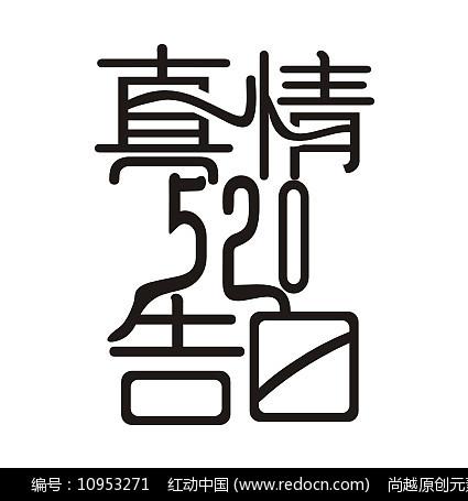 520真情告白字体设计图片